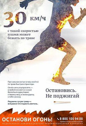 City_StopFire_Sprinter-FINAL-11